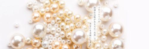 パールソムリエが特別な品格がある宝石「真珠」であなたを素敵にします